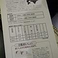 御座候-大阪梅田紅豆餅 (10)