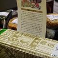 御座候-大阪梅田紅豆餅 (6)