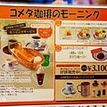 大阪KOMEDA's Cafe (4)
