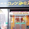 大阪KOMEDA's Cafe (1)