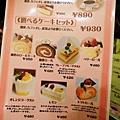 丸福咖啡店 (10)