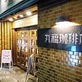 丸福咖啡店 (4)
