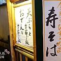 今井うどん (11)