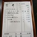 今井うどん (6)
