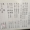 今井MENU (10)