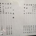今井MENU (12)