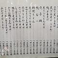 今井MENU (8)