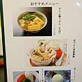 今井MENU (5)