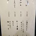 今井MENU (6)