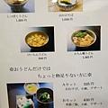 今井MENU (2)