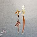 今井MENU (1)