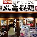 大阪難波千日前通-吉本花月劇場 (17)