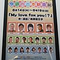 大阪難波千日前通-吉本花月劇場 (14)
