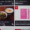 大阪難波千日前通-吉本花月劇場 (16)