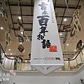 大阪難波千日前通-吉本花月劇場 (11)