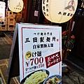 大阪千日前通 (10)