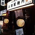 大阪千日前通 (9)