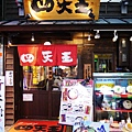 大阪千日前通 (8)