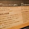 jiji時時居酒屋 (27)