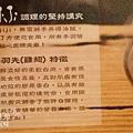 jiji時時居酒屋 (26)