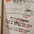 窩 居酒屋-四回目 201405 LUNCH (28)
