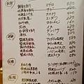窩 居酒屋-四回目 201405 LUNCH (26)