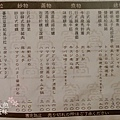 窩 居酒屋-四回目 201405 LUNCH (21)
