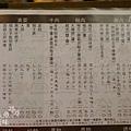 窩 居酒屋-四回目 201405 LUNCH (20)