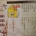 窩 居酒屋-四回目 201405 LUNCH (18)