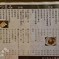 窩 居酒屋-四回目 201405 LUNCH (19)
