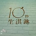 10秒生淇淋 白一 SHIROICHI (12)