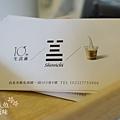 10秒生淇淋 白一 SHIROICHI (7)