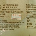 穗科手打烏龍麵 (2)
