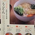 穗科MENU (8)
