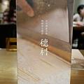 穗科MENU (1)
