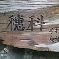 穗科 (2)