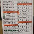 嚼活疙瘩手工麵館 (26)