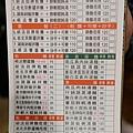嚼活疙瘩手工麵館 (1)