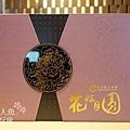 天成大飯店-花好月圓月餅禮盒 (18)