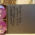 天成大飯店-花好月圓月餅禮盒 (17)