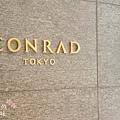 CONRAD HOTEL TOKYO (32)