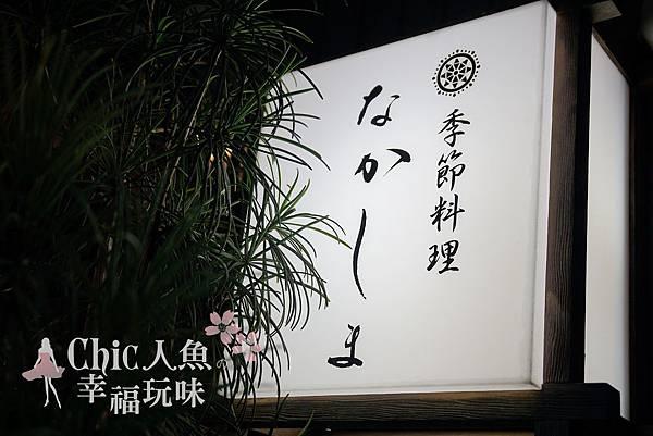 廣島米其林三星-季節料理 中島 (78)