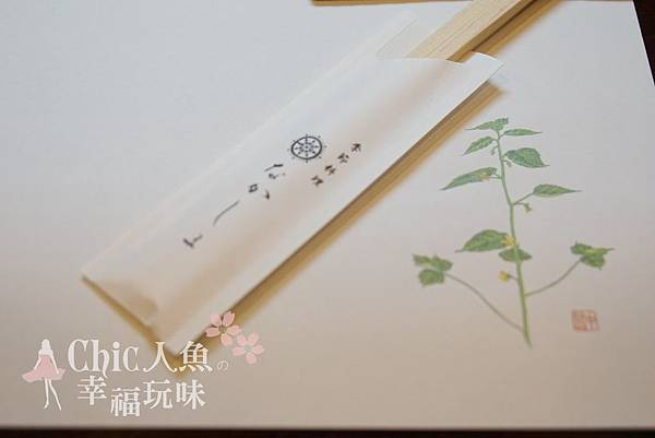 廣島米其林三星-季節料理 中島 (75)