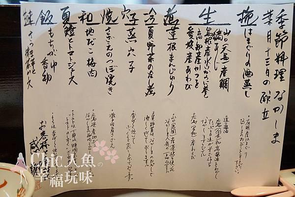 廣島米其林三星-季節料理 中島 (74)