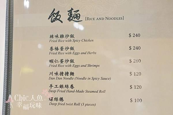 奇岩一號川湘料理 (7)