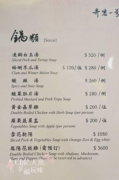 奇岩一號川湘料理 (6)