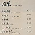 奇岩一號川湘料理 (4)