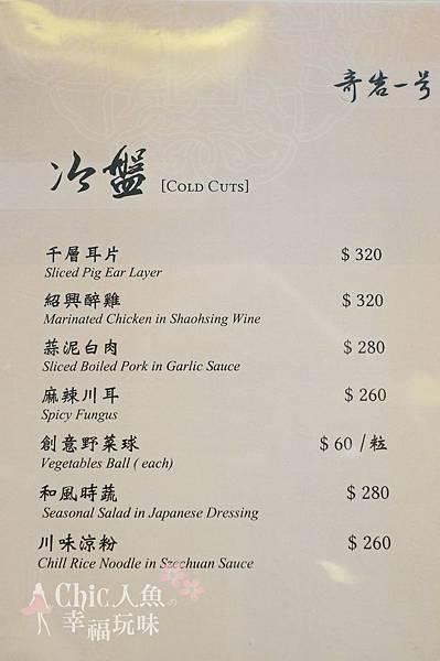 奇岩一號川湘料理 (2)
