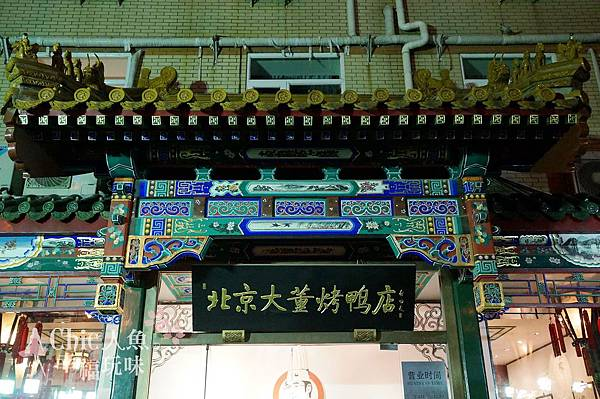 北京大董烤鴨 -團結湖店 (1)