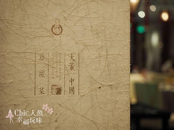 北京大董烤鴨 -團結湖店 (7)